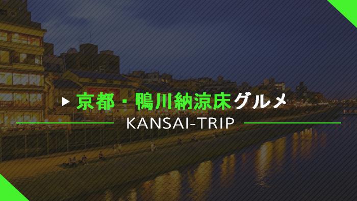 京都・鴨川納涼床で人気のおすすめ店