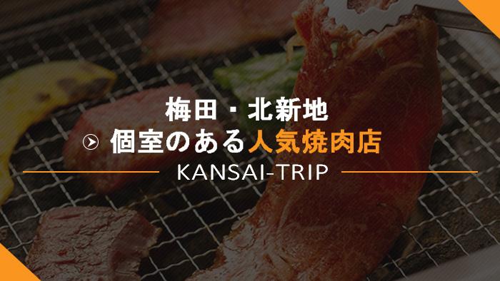 大阪梅田個室のある人気焼肉店