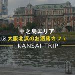 【テラスでランチ】おすすめ!大阪北浜で人気のお洒落カフェ6店【中之島】