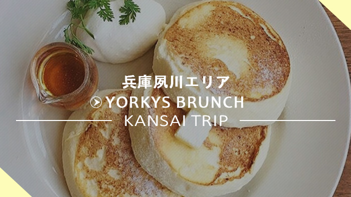 YORKYS BRUNCH 夙川