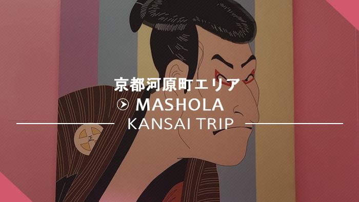 京都 MASHOLAマショラ