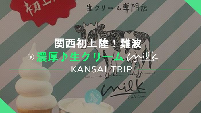 関西初上陸の生クリーム専門店milk