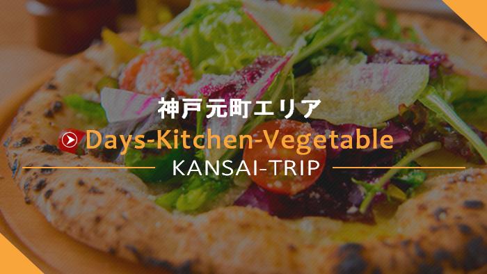 Days Kitchen Vegetable House 神戸元町デイズキッチン