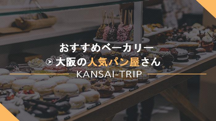 大阪で人気のパン屋さん