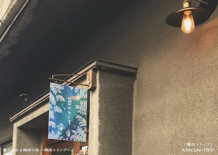京都葵々としてカフェ