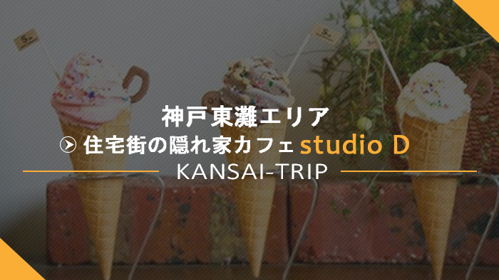 神戸魚崎カフェスタジオd
