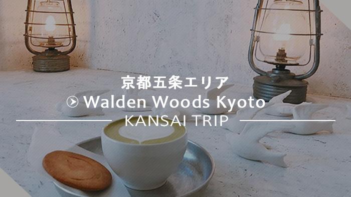 Walden Woods Kyoto京都