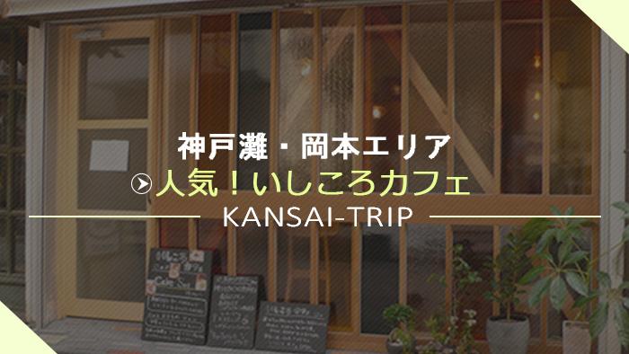 いしころカフェ神戸 岡本・摂津本山