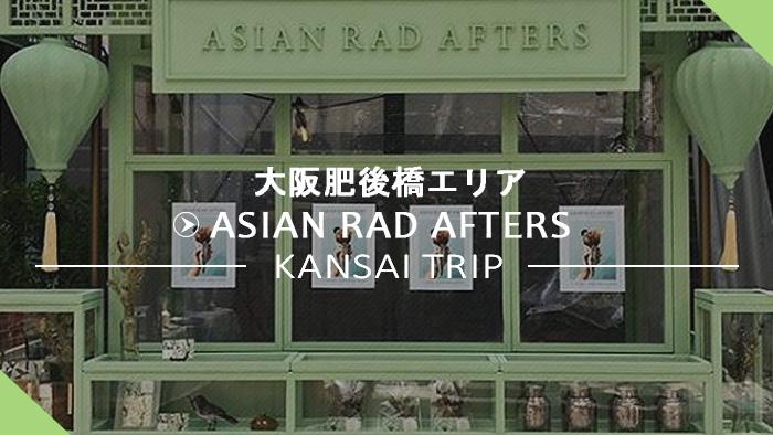 ASIAN RAD AFTERS大阪・新町移転