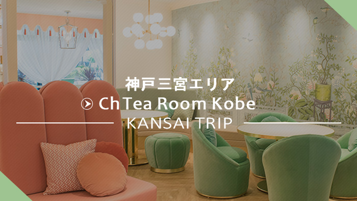 Ch Tea Room Kobe神戸三宮