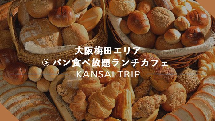 大阪梅田 パン食べ放題ランチがあるカフェ