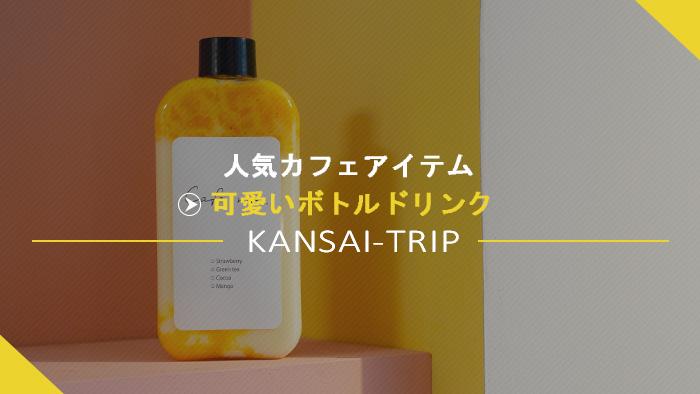 関西カフェの可愛いボトルドリンク