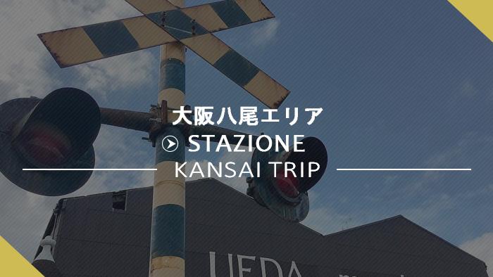STAZIONE スタツィオーネ大阪八尾