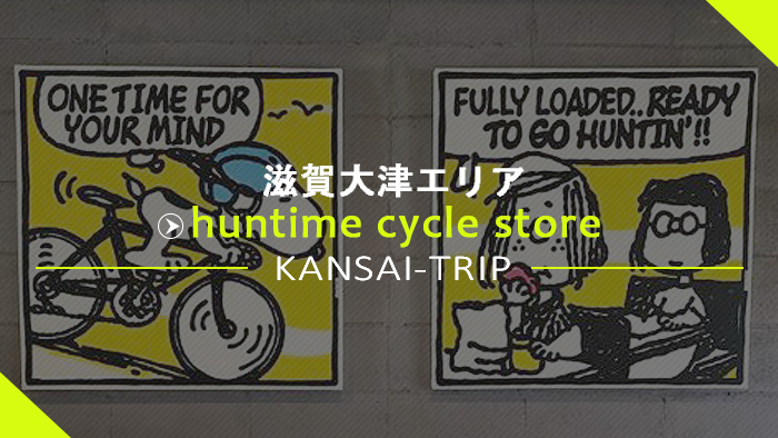 huntime cycle store 滋賀大津