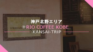 【RIO COFFEE神戸】月額制コーヒーやスイーツも人気【ホテル北野プラザ六甲荘】