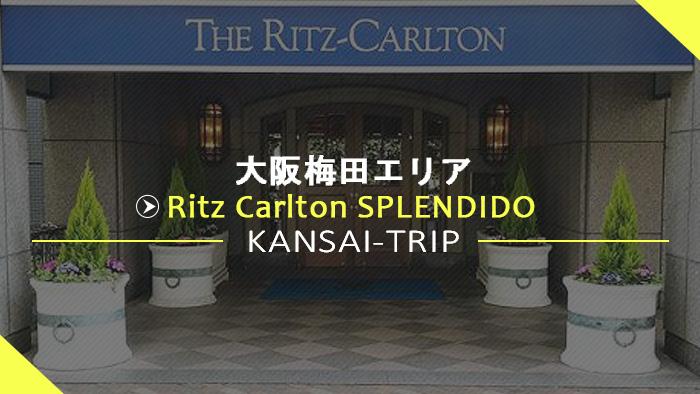 リッツ・カールトン大阪 スプレンディード