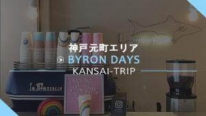 【バイロンデイズ神戸元町】サーフ系ブランドのコーヒースタンド【 BYRON DAYS】