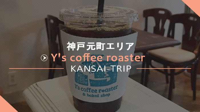 Y's coffee roaster & baked shop