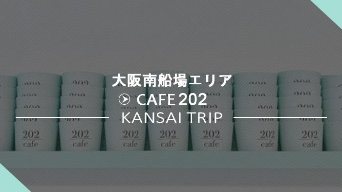 cafe202大阪 南船場