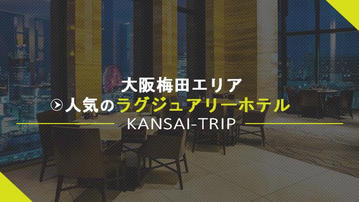 大阪梅田エリアの人気高級ホテル