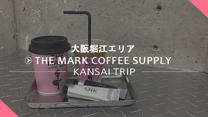 the mark coffee supply南堀江
