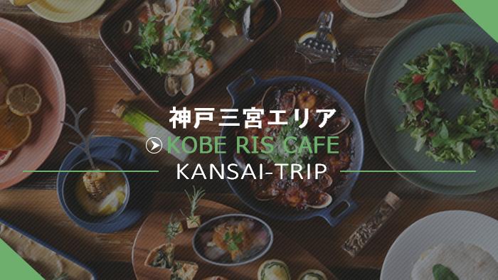 KOBE RIS CAFE