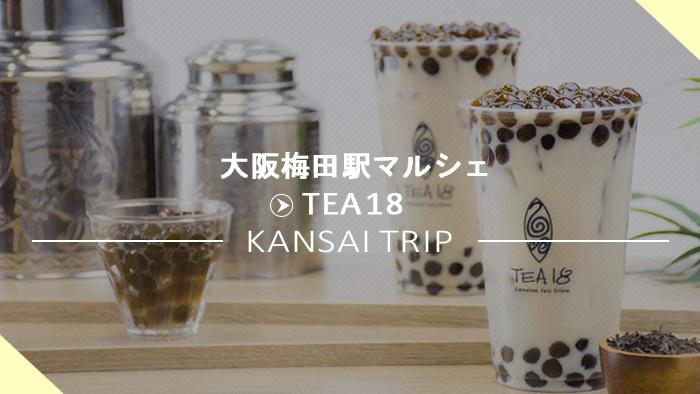 TEA18 エキマルシェ大阪