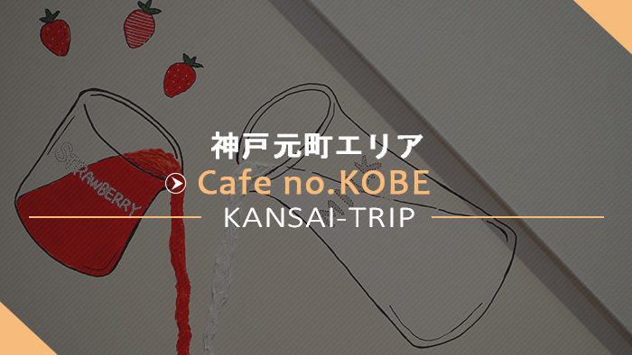 cafeno.神戸