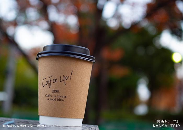 coffee up神戸