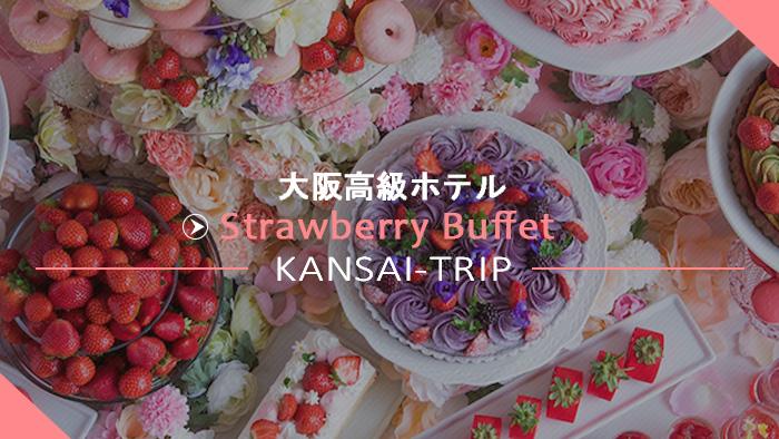 大阪高級ホテル 苺スイーツブッフェ