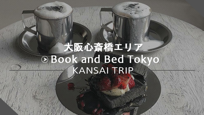 Book and Bed Tokyo Sinsaibashi 大阪心斎橋