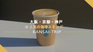 関西で人気のコーヒースタンド