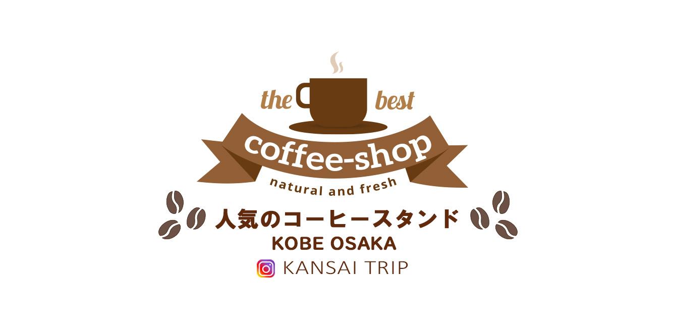 大阪・神戸 人気のコーヒースタンド