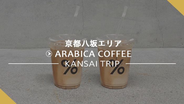 アラビカコーヒー京都東山