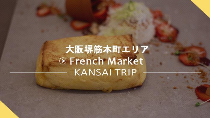 French Market大阪