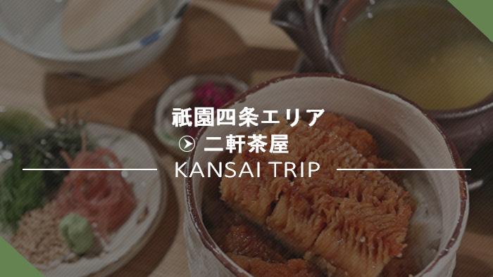 京都 二軒茶屋
