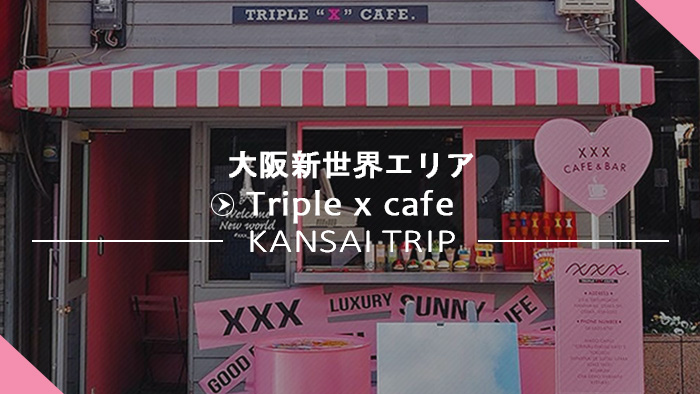Triple x cafe大阪新世界