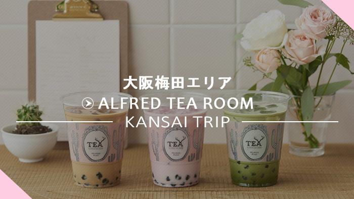 ALFRED TEA ROOM 大阪梅田ルクア