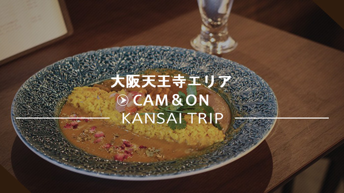 Coffee&Curry Stand Cam&On 大阪上本町