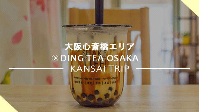 DING TEA 大阪心斎橋