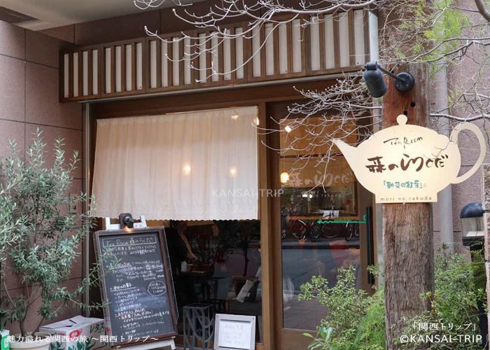 大阪 森のラクダ