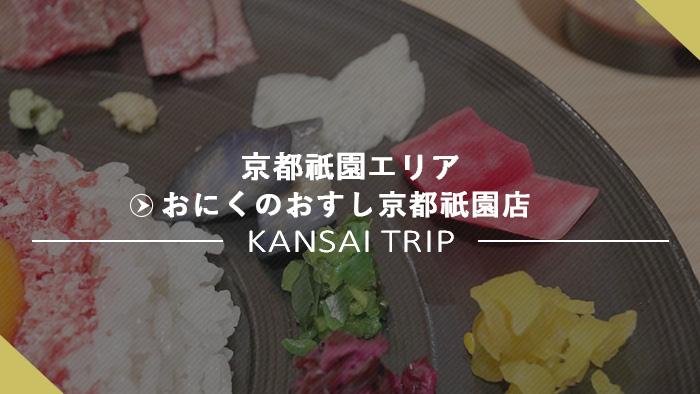 おにくのおすし京都祇園店