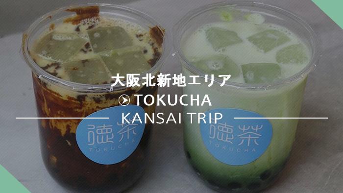 【徳茶 TOKUCHA 大阪 西梅田】北新地に黒糖タピオカ専門店【トクチャ】