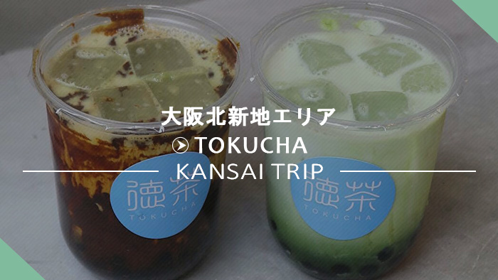 TOKUCHA 大阪 西梅田