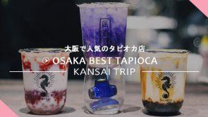 大阪でタピオカが人気のおすすめ店