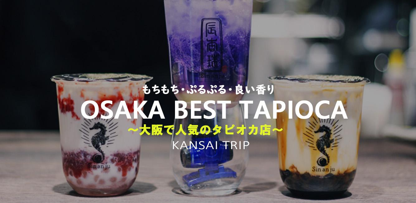 大阪で人気のタピオカ