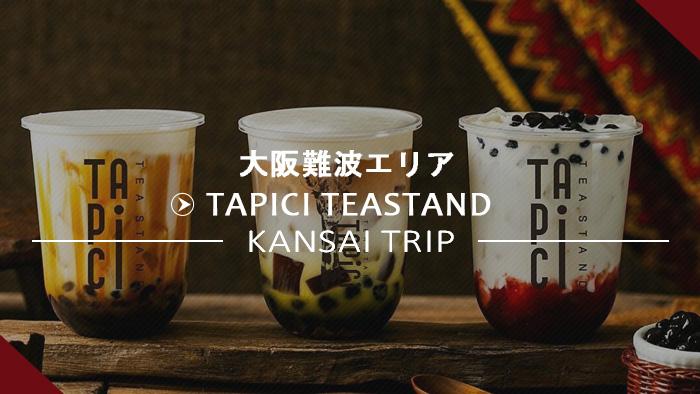 大阪難波 タピチティースタンド