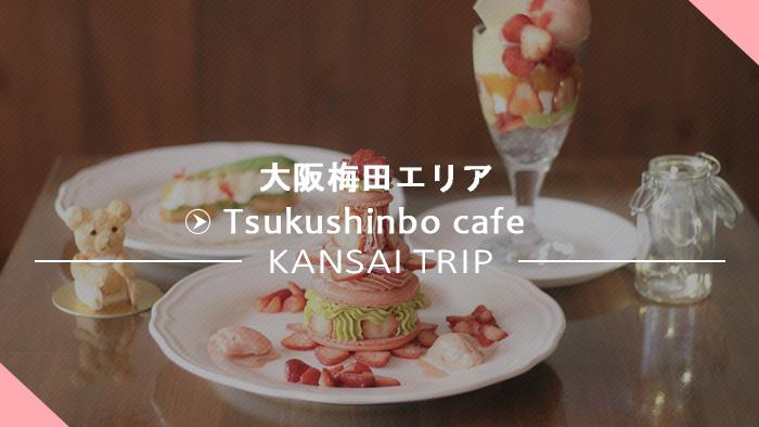 Tsukushinbo cafe 大阪梅田