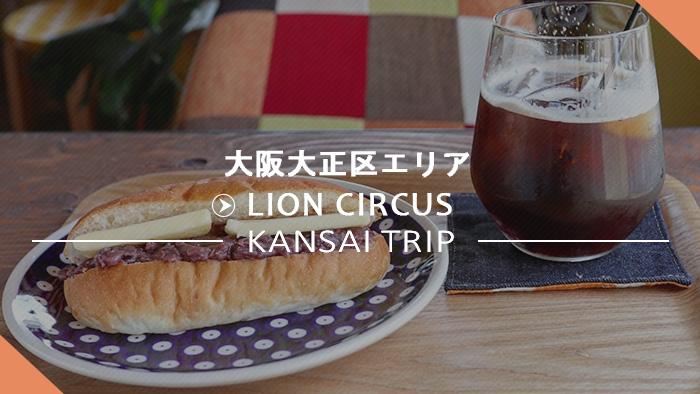 LION CIRCUSライオンサーカス 大阪