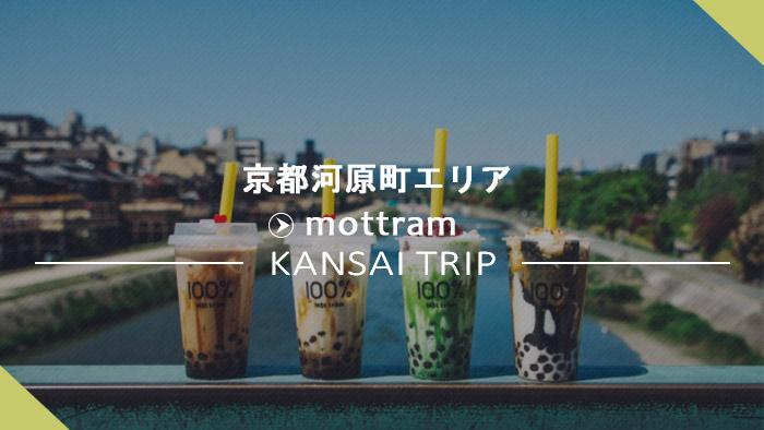 モッチャム100% 京都